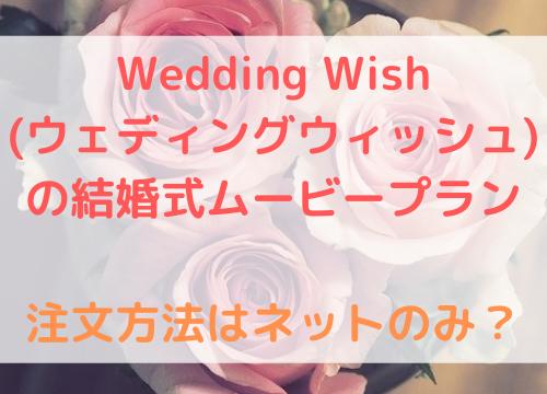 Wedding Wish ウェディングウィッシュ 結婚式ムービープラン